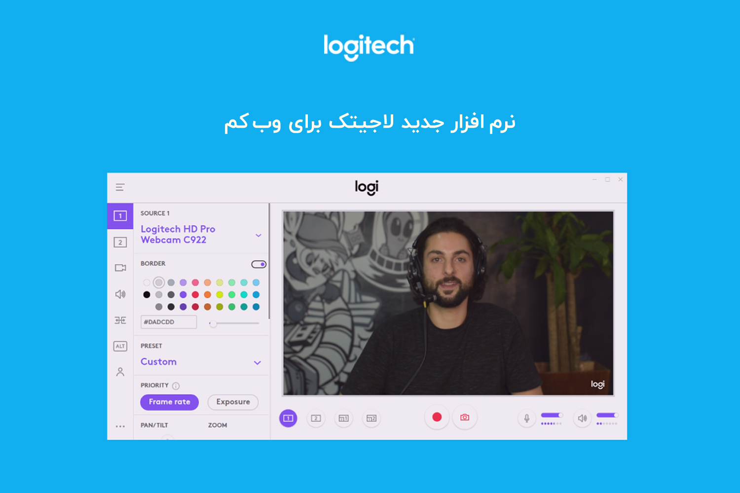 برنامه ی Logitech Capture
