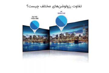 تفاوت HD و Full HD